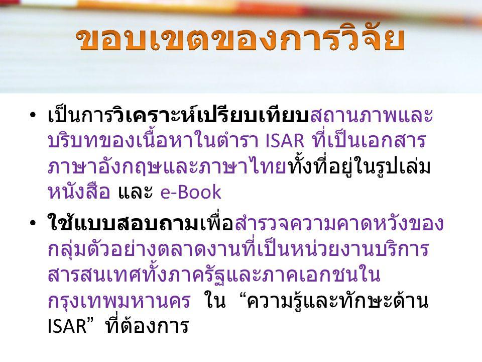 1.วิเคราะห์สถานภาพและบริบทของตำรา ISAR ทั้ง ที่เป็นเอกสารภาษาอังกฤษและภาษาไทย 2.