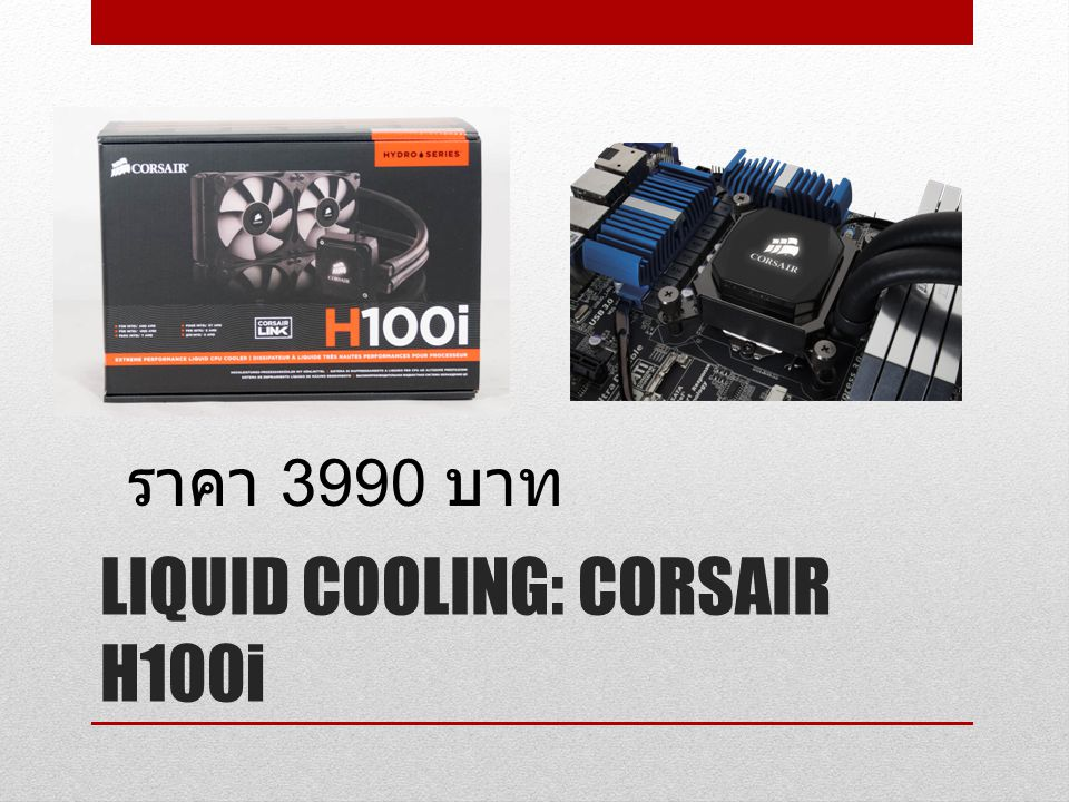 LIQUID COOLING: CORSAIR H100i ราคา 3990 บาท