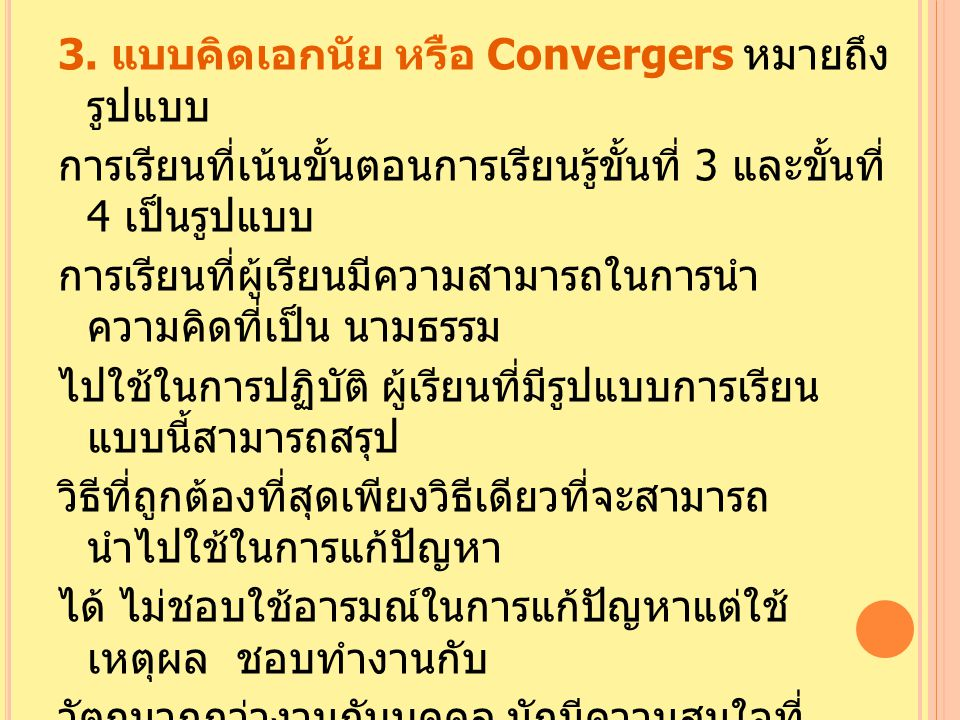 3. แบบคิดเอกนัย หรือ Convergers หมายถึง รูปแบบ การเรียนที่เน้นขั้นตอนการเรียนรู้ขั้นที่ 3 และขั้นที่ 4 เป็นรูปแบบ การเรียนที่ผู้เรียนมีความสามารถในการ