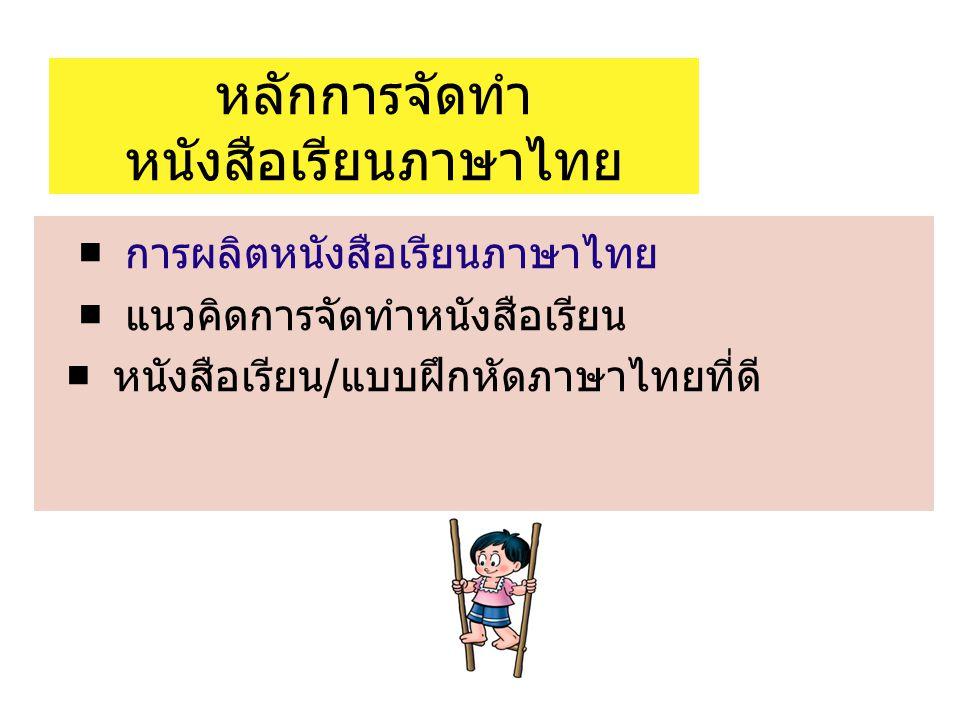 หลักการจัดทำ หนังสือเรียนภาษาไทย ■ การผลิตหนังสือเรียนภาษาไทย ■ แนวคิดการจัดทำหนังสือเรียน ■ หนังสือเรียน/แบบฝึกหัดภาษาไทยที่ดี