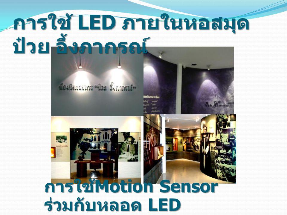 การใช้ LED ภายในหอสมุด ป๋วย อึ้งภากรณ์ การใช้ Motion Sensor ร่วมกับหลอด LED