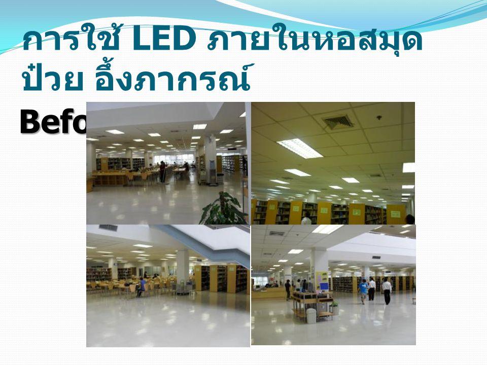 การใช้ LED ภายในหอสมุด ป๋วย อึ้งภากรณ์ Before
