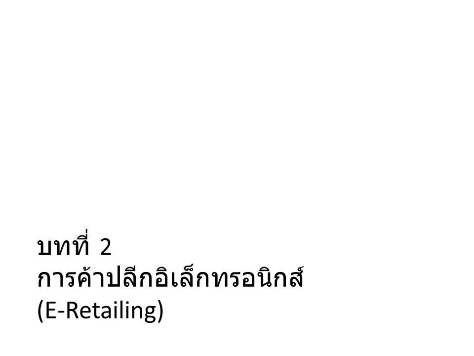 บทที่ 2 การค้าปลีกอิเล็กทรอนิกส์ (E-Retailing)