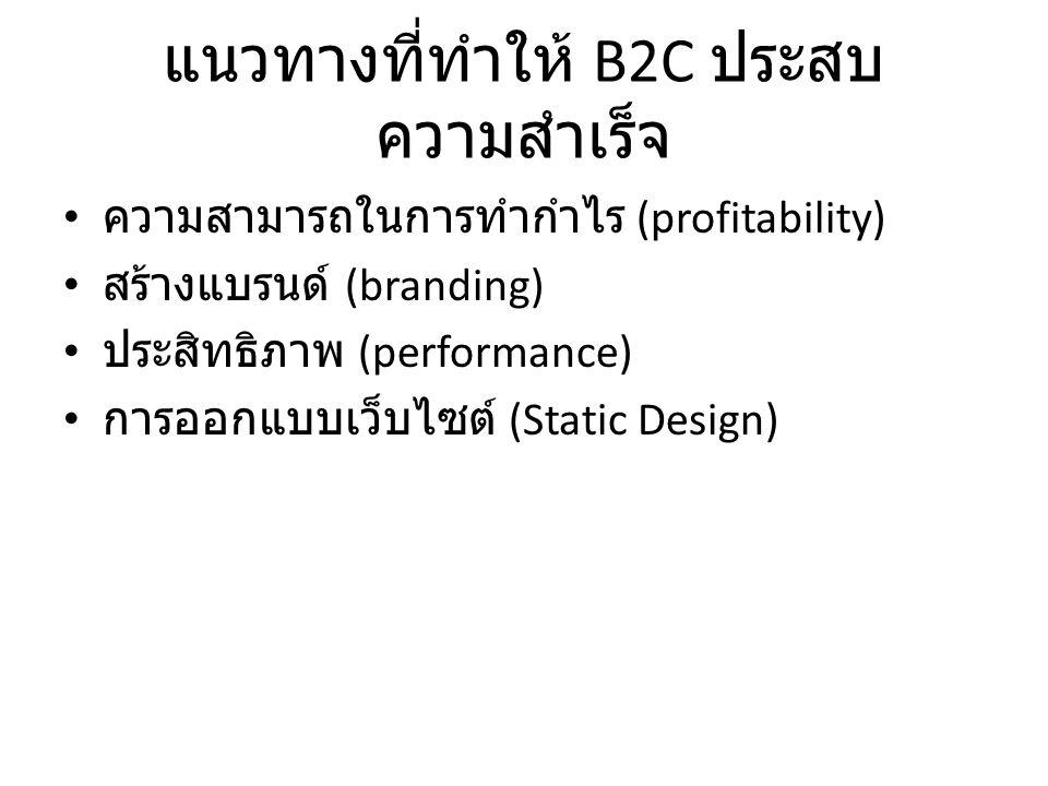 แนวทางที่ทำให้ B2C ประสบ ความสำเร็จ ความสามารถในการทำกำไร (profitability) สร้างแบรนด์ (branding) ประสิทธิภาพ (performance) การออกแบบเว็บไซต์ (Static D