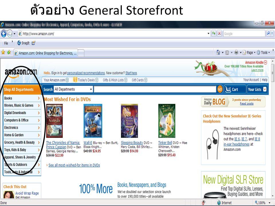 ตัวอย่าง General Storefront