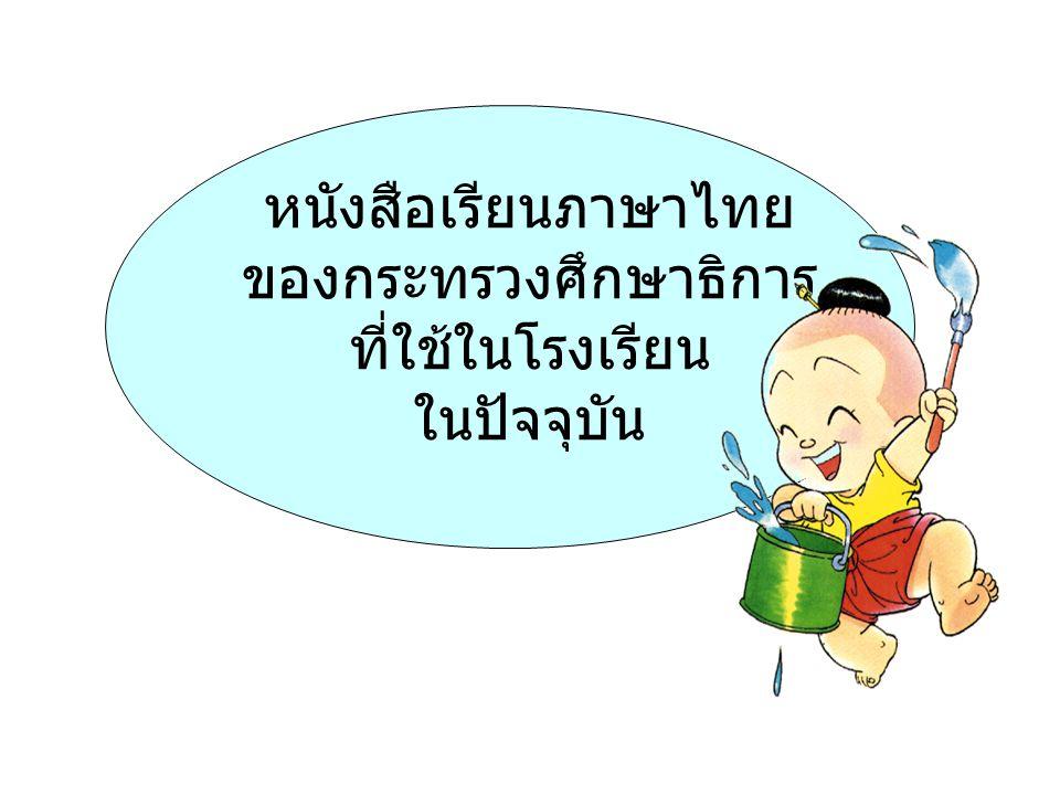 หนังสือเรียนภาษาไทย ของกระทรวงศึกษาธิการ ที่ใช้ในโรงเรียน ในปัจจุบัน