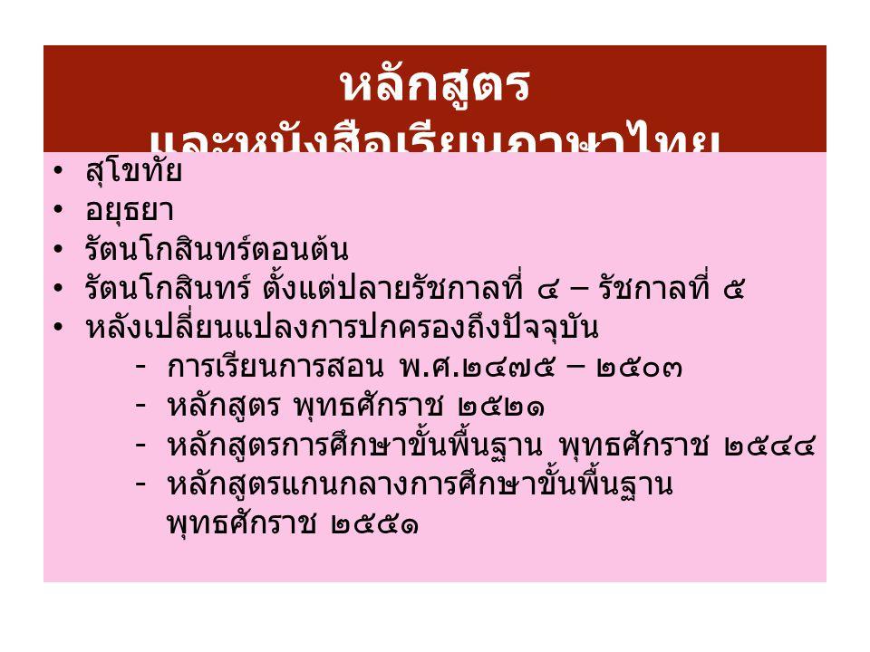 หลักสูตร และหนังสือเรียนภาษาไทย สุโขทัย อยุธยา รัตนโกสินทร์ตอนต้น รัตนโกสินทร์ ตั้งแต่ปลายรัชกาลที่ ๔ – รัชกาลที่ ๕ หลังเปลี่ยนแปลงการปกครองถึงปัจจุบั