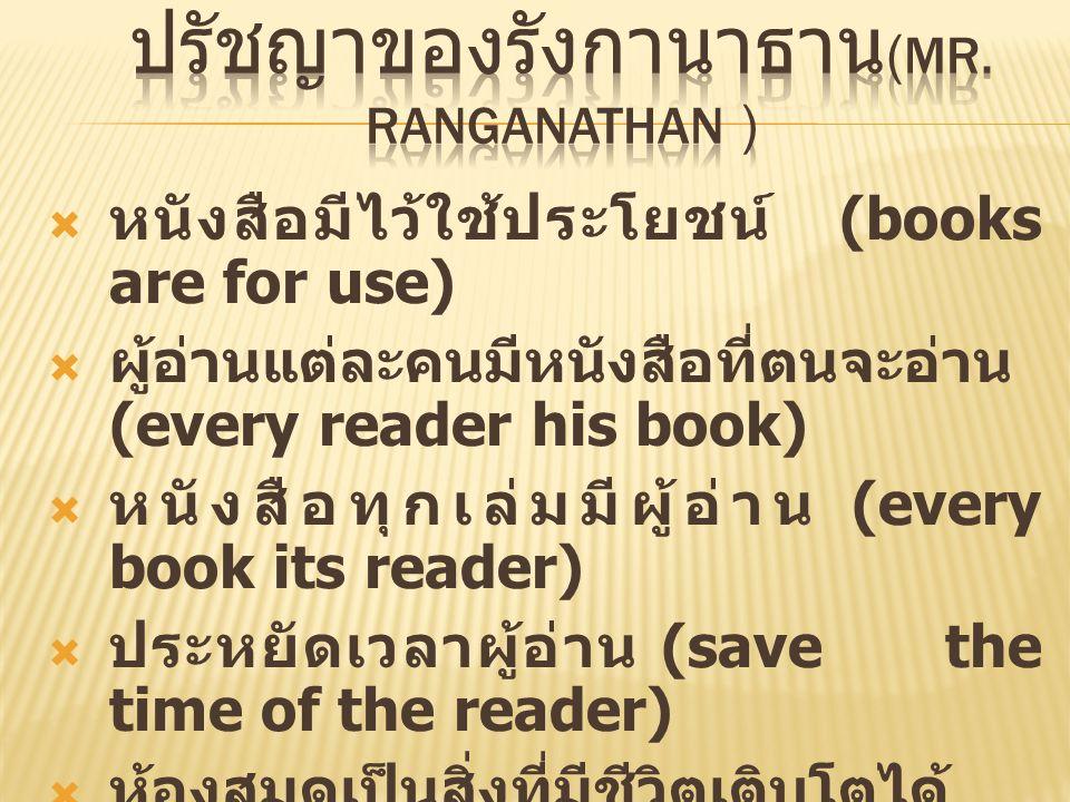  หนังสือมีไว้ใช้ประโยชน์ (books are for use)  ผู้อ่านแต่ละคนมีหนังสือที่ตนจะอ่าน (every reader his book)  หนังสือทุกเล่มมีผู้อ่าน (every book its reader)  ประหยัดเวลาผู้อ่าน (save the time of the reader)  ห้องสมุดเป็นสิ่งที่มีชีวิตเติบโตได้ (a library is a growing organ)