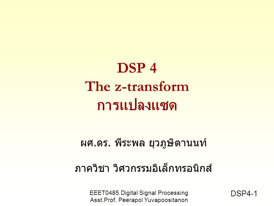 DSP 4 The z-transform การแปลงแซด EEET0485 Digital Signal Processing Asst.Prof.