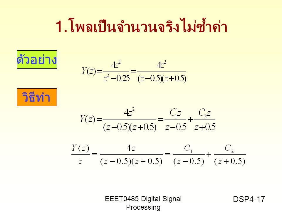 EEET0485 Digital Signal Processing Asst.Prof.Peerapol Yuvapoositanon DSP4-17 1.