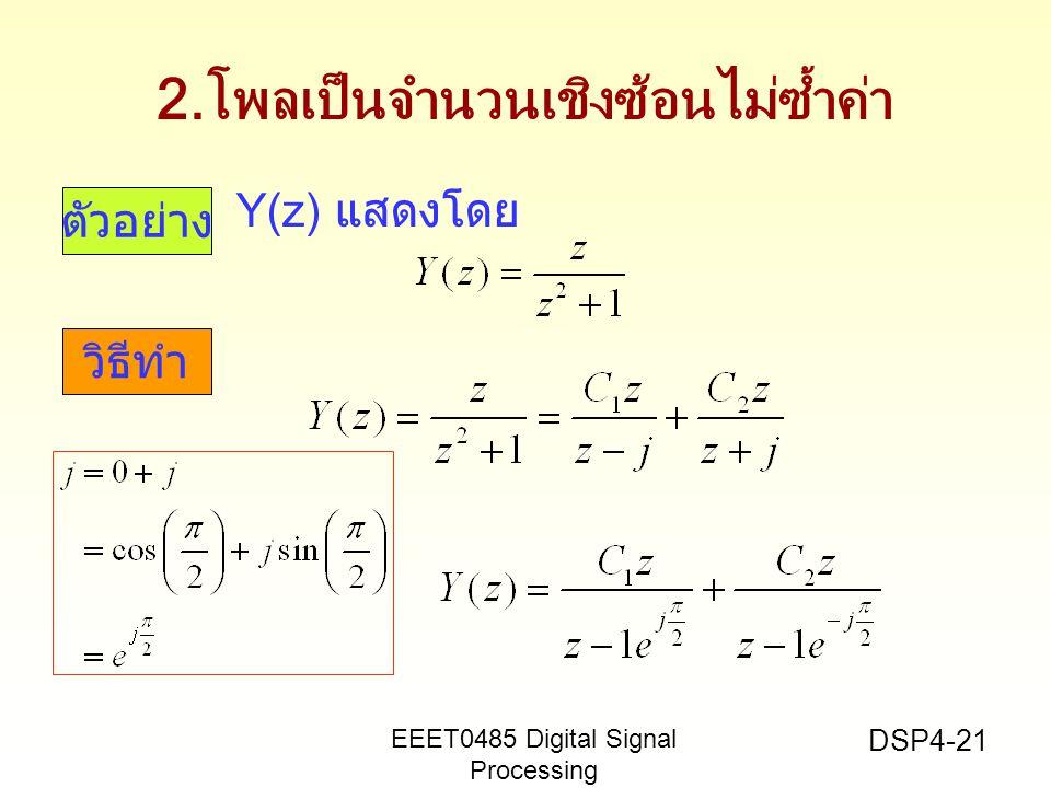 EEET0485 Digital Signal Processing Asst.Prof.Peerapol Yuvapoositanon DSP4-21 2.