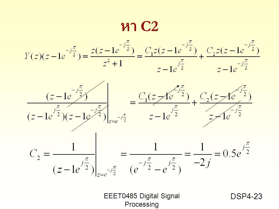 EEET0485 Digital Signal Processing Asst.Prof. Peerapol Yuvapoositanon DSP4-23 หา C2