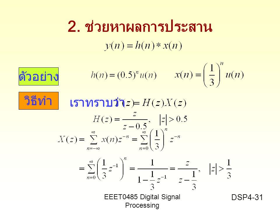 EEET0485 Digital Signal Processing Asst.Prof.Peerapol Yuvapoositanon DSP4-31 2.