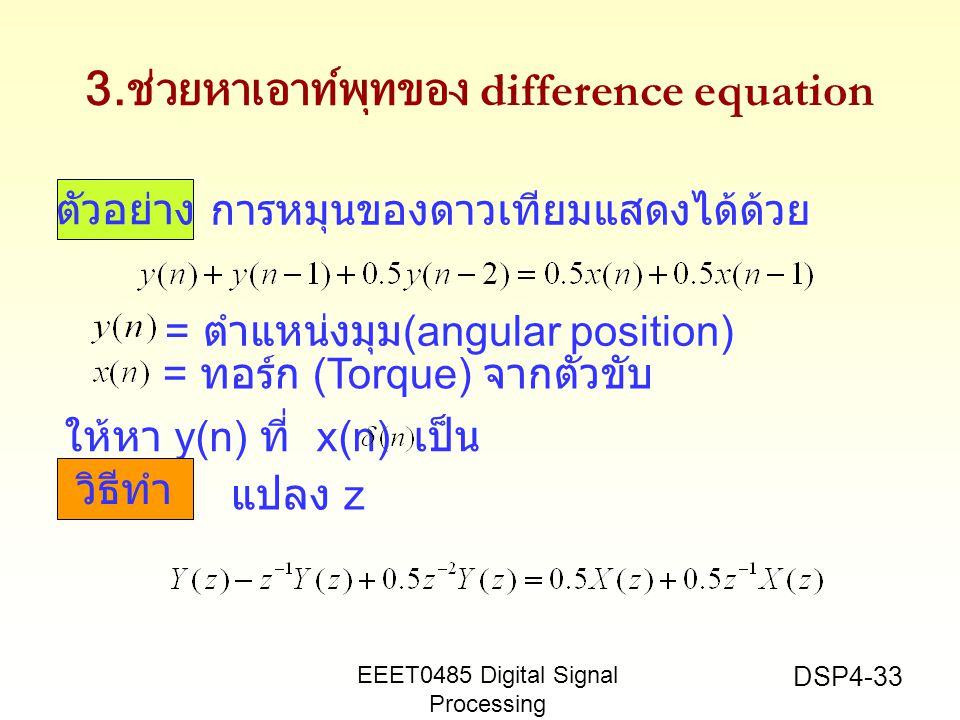 EEET0485 Digital Signal Processing Asst.Prof.Peerapol Yuvapoositanon DSP4-33 3.