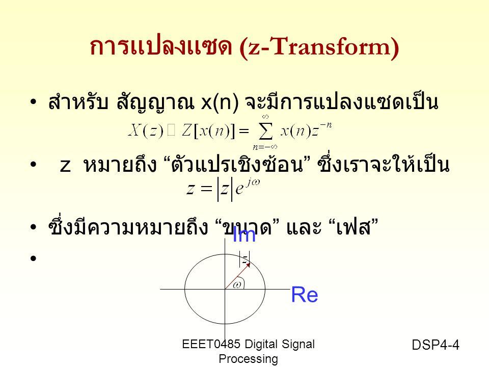 EEET0485 Digital Signal Processing Asst.Prof. Peerapol Yuvapoositanon DSP4-25