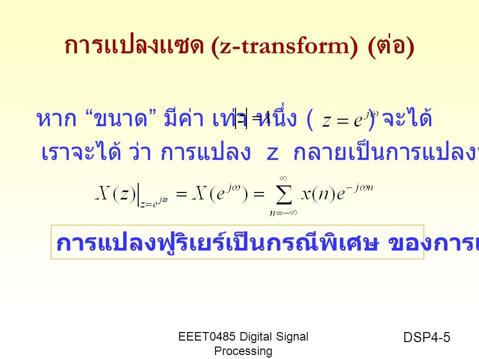 EEET0485 Digital Signal Processing Asst.Prof.Peerapol Yuvapoositanon DSP4-26 3.
