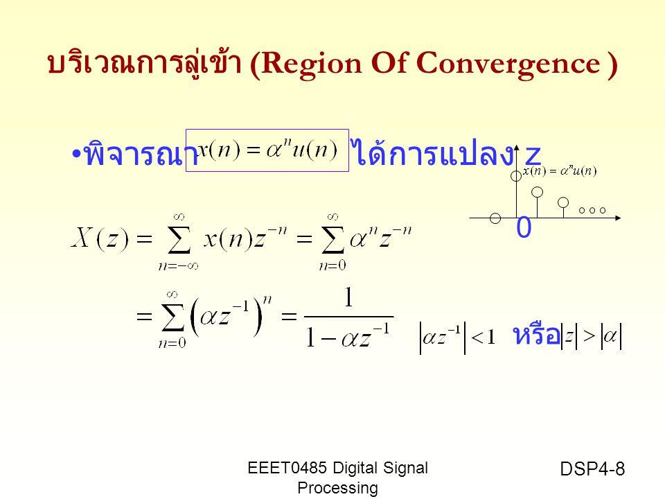 EEET0485 Digital Signal Processing Asst.Prof. Peerapol Yuvapoositanon DSP4-29 แทนค่าลงไป