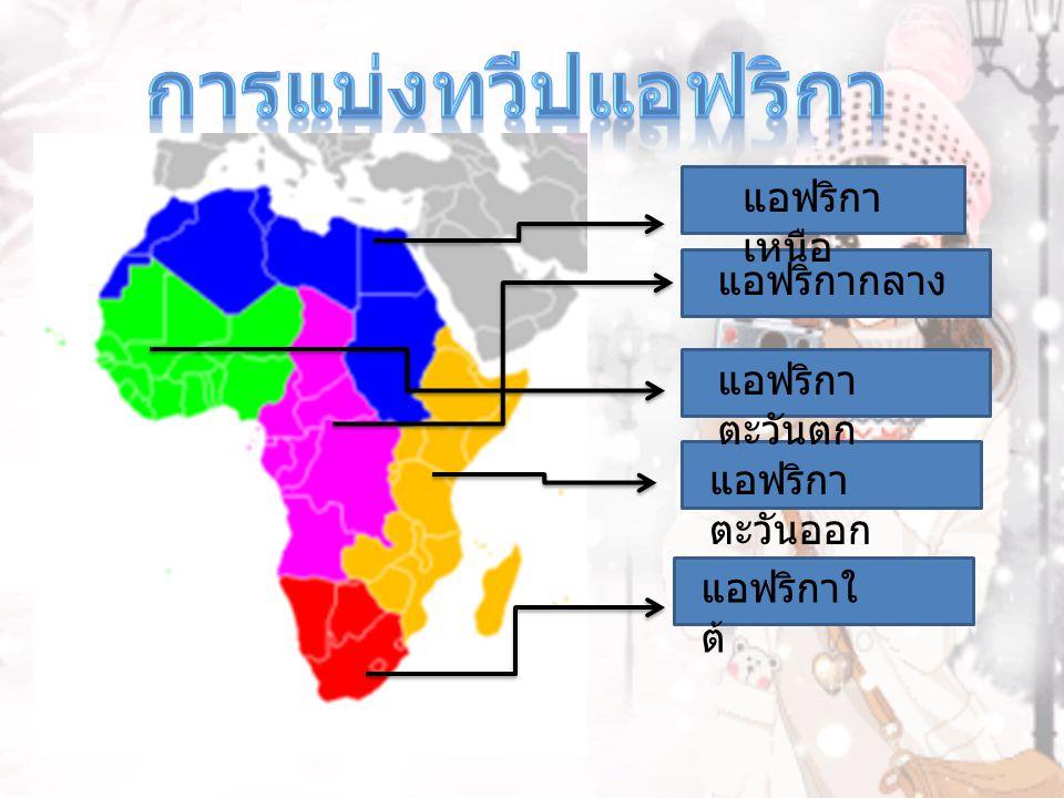 แอฟริกา เหนือ แอฟริกา ตะวันตก แอฟริกากลาง แอฟริกา ตะวันออก แอฟริกาใ ต้