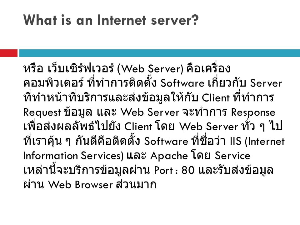 What is an Internet server.