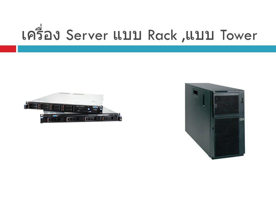 เครื่อง Server แบบ Rack, แบบ Tower