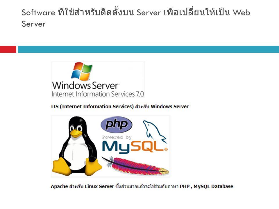 Software ที่ใช้สำหรับติดตั้งบน Server เพื่อเปลี่ยนให้เป็น Web Server