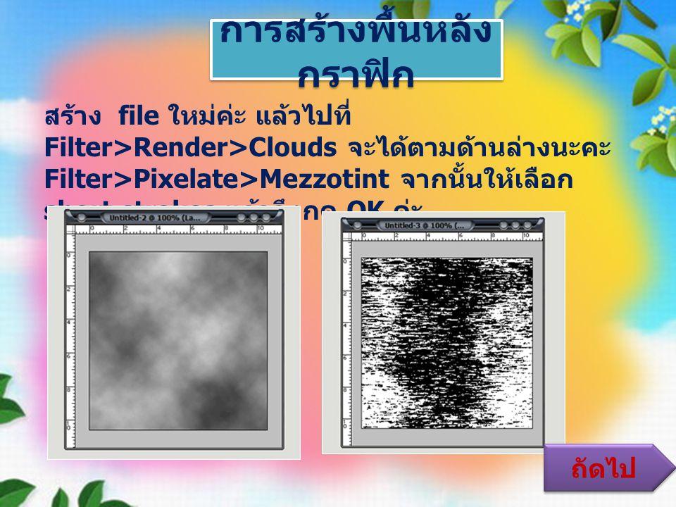 การสร้างพื้นหลัง กราฟิก สร้าง file ใหม่ค่ะ แล้วไปที่ Filter>Render>Clouds จะได้ตามด้านล่างนะคะ Filter>Pixelate>Mezzotint จากนั้นให้เลือก short strokes