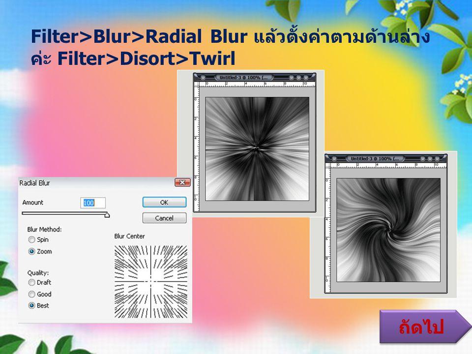 Filter>Blur>Radial Blur แล้วตั้งค่าตามด้านล่าง ค่ะ Filter>Disort>Twirl ถัดไป