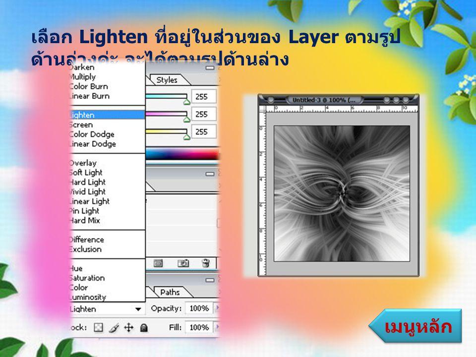 เลือก Lighten ที่อยู่ในส่วนของ Layer ตามรูป ด้านล่างค่ะ จะได้ตามรูปด้านล่าง เมนูหลัก