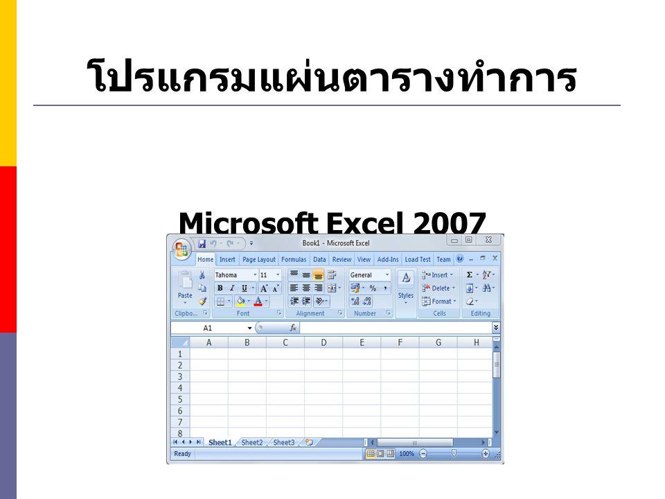 โปรแกรมแผ่นตารางทำการ Microsoft Excel 2007