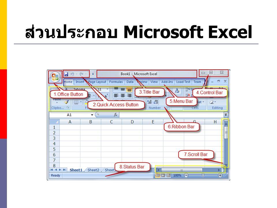 ส่วนประกอบ Microsoft Excel