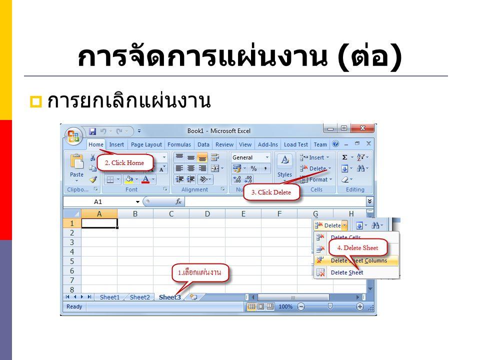 การจัดการแผ่นงาน ( ต่อ )  การแก้ไขข้อมูลในแผ่นงาน ทำได้ 3 วิธี  1.