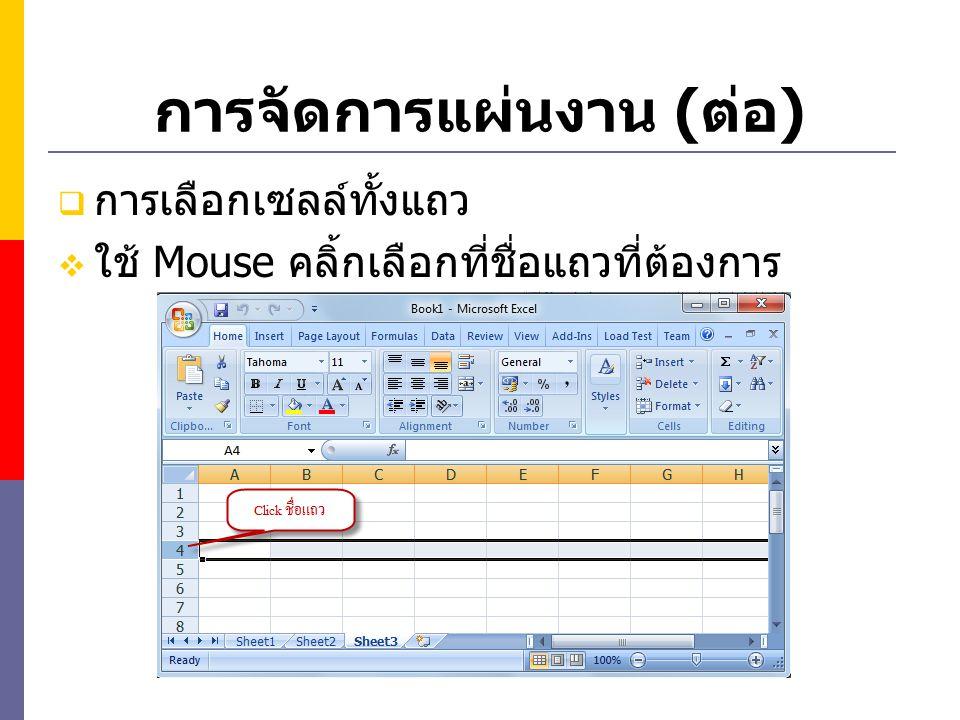 การจัดการแผ่นงาน ( ต่อ )  การเลือกเซลล์ทั้งแถว  ใช้ Mouse คลิ้กเลือกที่ชื่อแถวที่ต้องการ