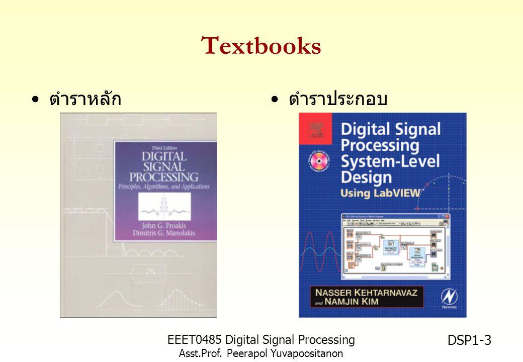EEET0485 Digital Signal Processing Asst.Prof. Peerapol Yuvapoositanon DSP1-3 Textbooks ตำราหลัก ตำราประกอบ