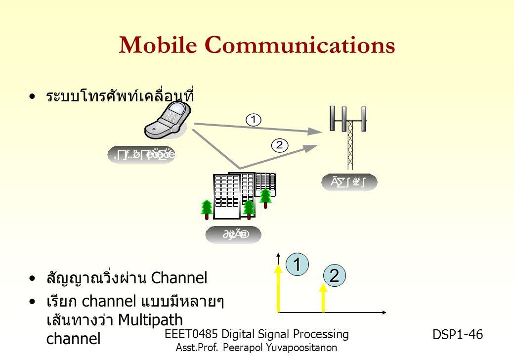 EEET0485 Digital Signal Processing Asst.Prof. Peerapol Yuvapoositanon DSP1-46 Mobile Communications ระบบโทรศัพท์เคลื่อนที่ สัญญาณวิ่งผ่าน Channel เรีย