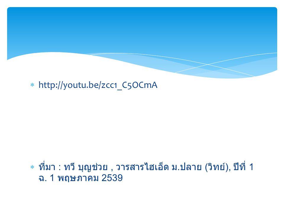  http://youtu.be/zcc1_C5OCmA  ที่มา : ทวี บุญช่วย, วารสารไฮเอ็ด ม. ปลาย ( วิทย์ ), ปีที่ 1 ฉ. 1 พฤษภาคม 2539