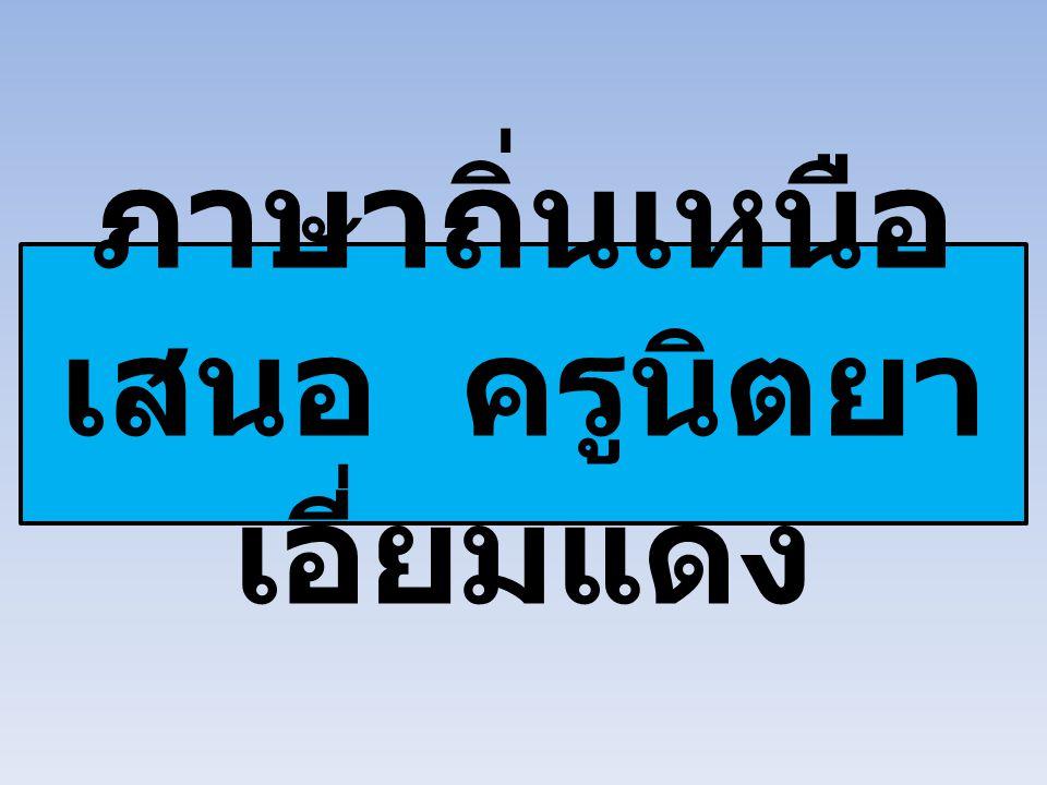 ภาษาไทยถิ่นเหนือ ภาษาไทยถิ่น เหนือ หรือ คำเมือง หรือ ชื่ออย่างเป็นทางการ ว่า ภาษาถิ่นพายัพ เป็น ภาษาถิ่นที่ใช้ใน ภาคเหนือตอนบน หรือ ภาษาในอาณาจักร ล้านนาเดิม ใช้กันมาก ในเชียงใหม่ เชียงราย อุตรดิตถ์ แพร่ น่าน แม่ฮ่ องสอน ลำพูน ลำปาง พ ะเยา และยังมีการพูด และการผสมภาษากันใน บางพื้นที่ของ จังหวัด ตาก สุโขทัย และ เพชรบูรณ์อีกด้วย