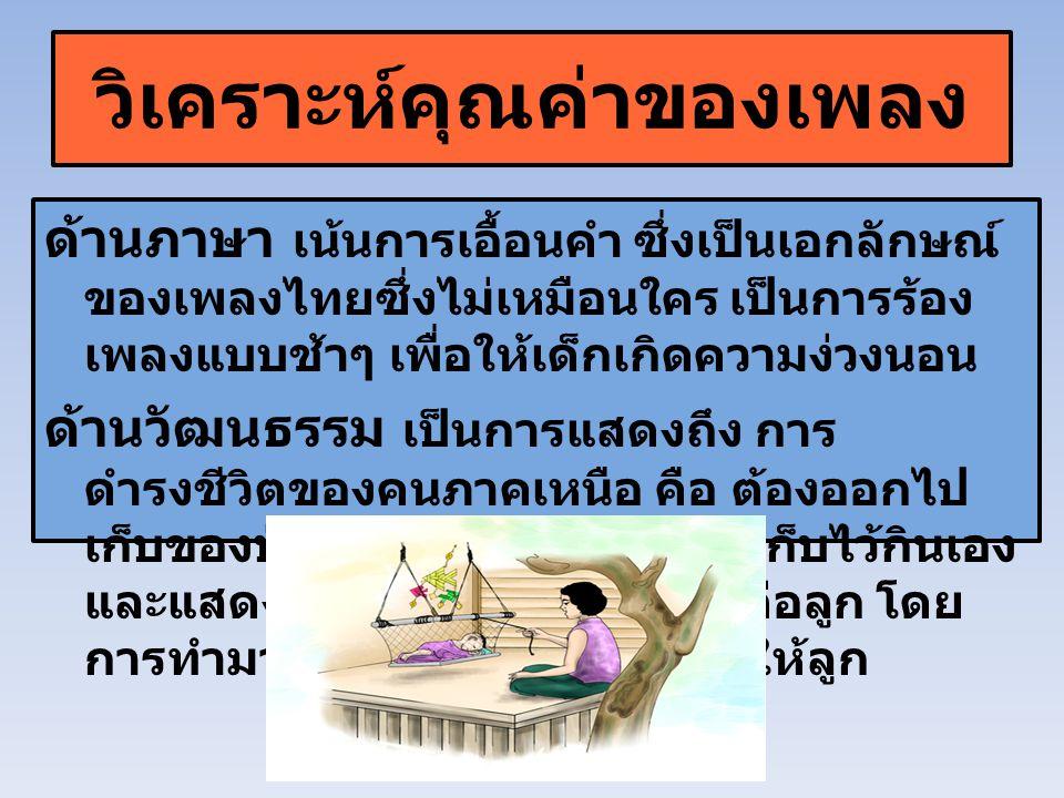 วิเคราะห์คุณค่าของเพลง ด้านภาษา เน้นการเอื้อนคำ ซึ่งเป็นเอกลักษณ์ ของเพลงไทยซึ่งไม่เหมือนใคร เป็นการร้อง เพลงแบบช้าๆ เพื่อให้เด็กเกิดความง่วงนอน ด้านว