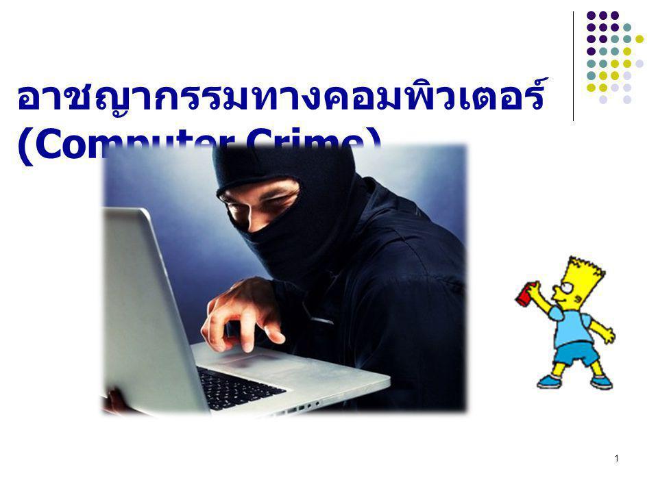 1 อาชญากรรมทางคอมพิวเตอร์ (Computer Crime)