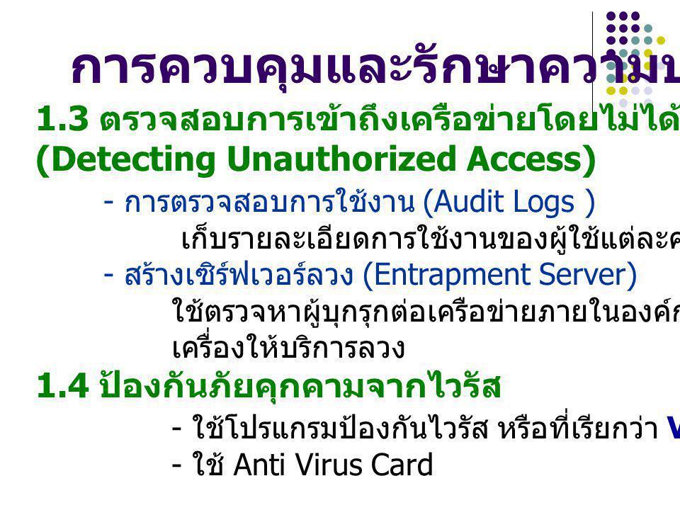 1.3 ตรวจสอบการเข้าถึงเครือข่ายโดยไม่ได้รับอนุญาต (Detecting Unauthorized Access) - การตรวจสอบการใช้งาน (Audit Logs ) เก็บรายละเอียดการใช้งานของผู้ใช้แ