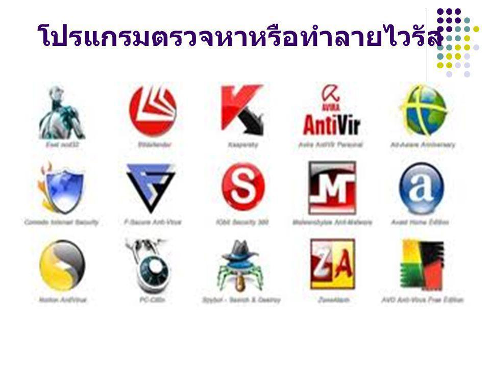 โปรแกรมตรวจหาหรือทำลายไวรัส