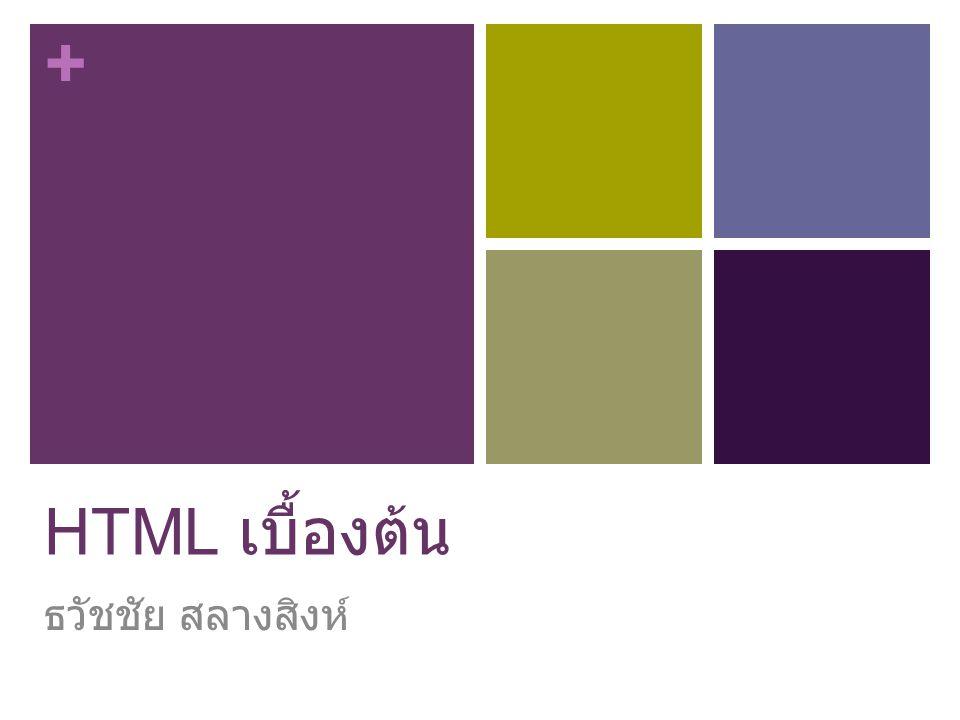 + HTML เบื้องต้น ประวัติความเป็นมา HTML