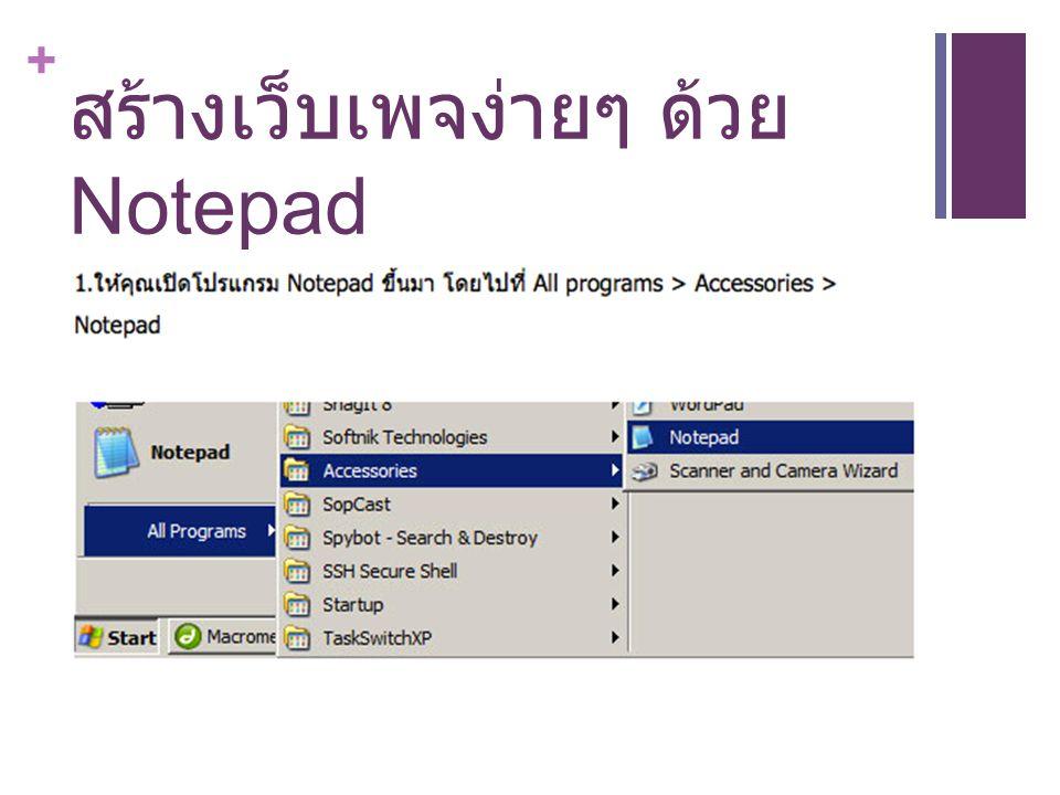 + สร้างเว็บเพจง่ายๆ ด้วย Notepad