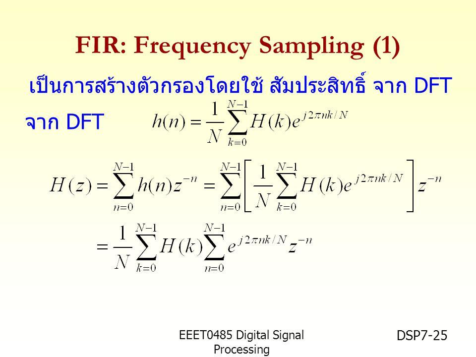 EEET0485 Digital Signal Processing Asst.Prof. Peerapol Yuvapoositanon DSP7-25 FIR: Frequency Sampling (1) เป็นการสร้างตัวกรองโดยใช้ สัมประสิทธิ์ จาก D