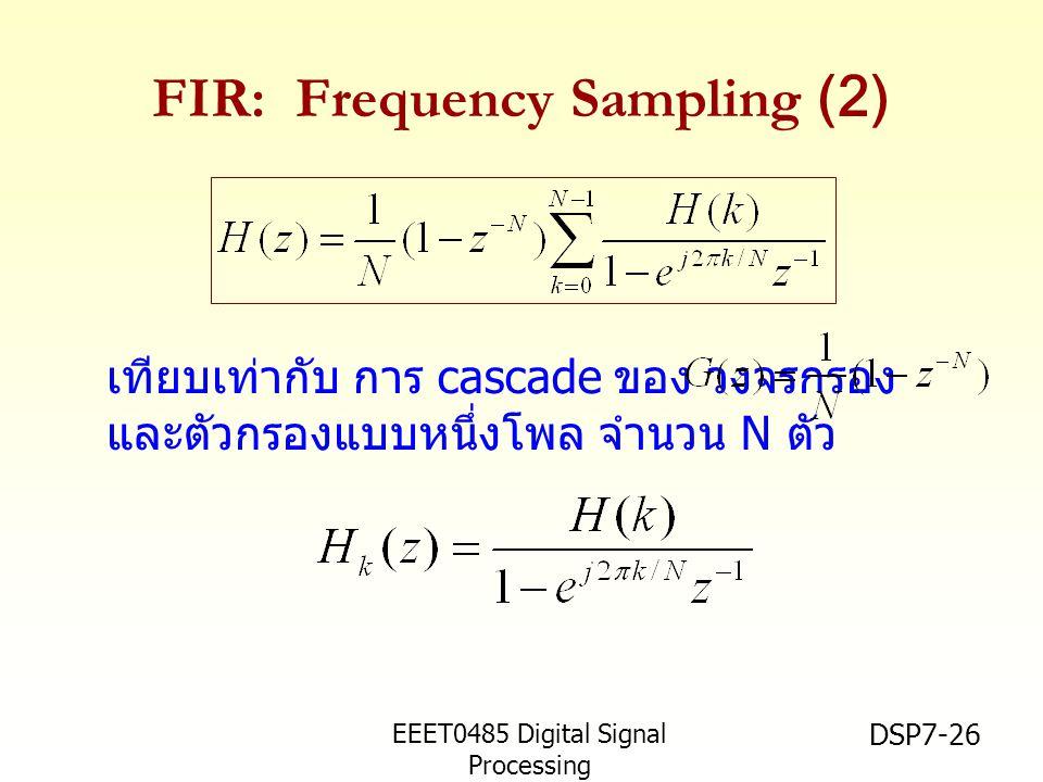 EEET0485 Digital Signal Processing Asst.Prof. Peerapol Yuvapoositanon DSP7-26 FIR: Frequency Sampling (2) เทียบเท่ากับ การ cascade ของ วงจรกรอง และตัว