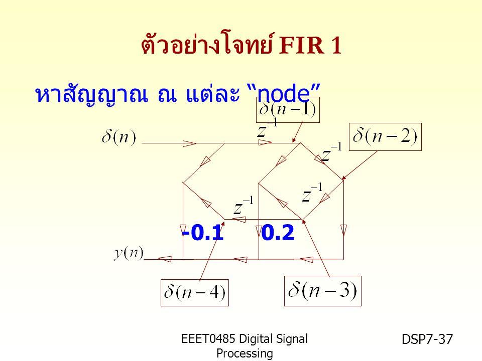 "EEET0485 Digital Signal Processing Asst.Prof. Peerapol Yuvapoositanon DSP7-37 ตัวอย่างโจทย์ FIR 1 หาสัญญาณ ณ แต่ละ ""node"" -0.10.2"
