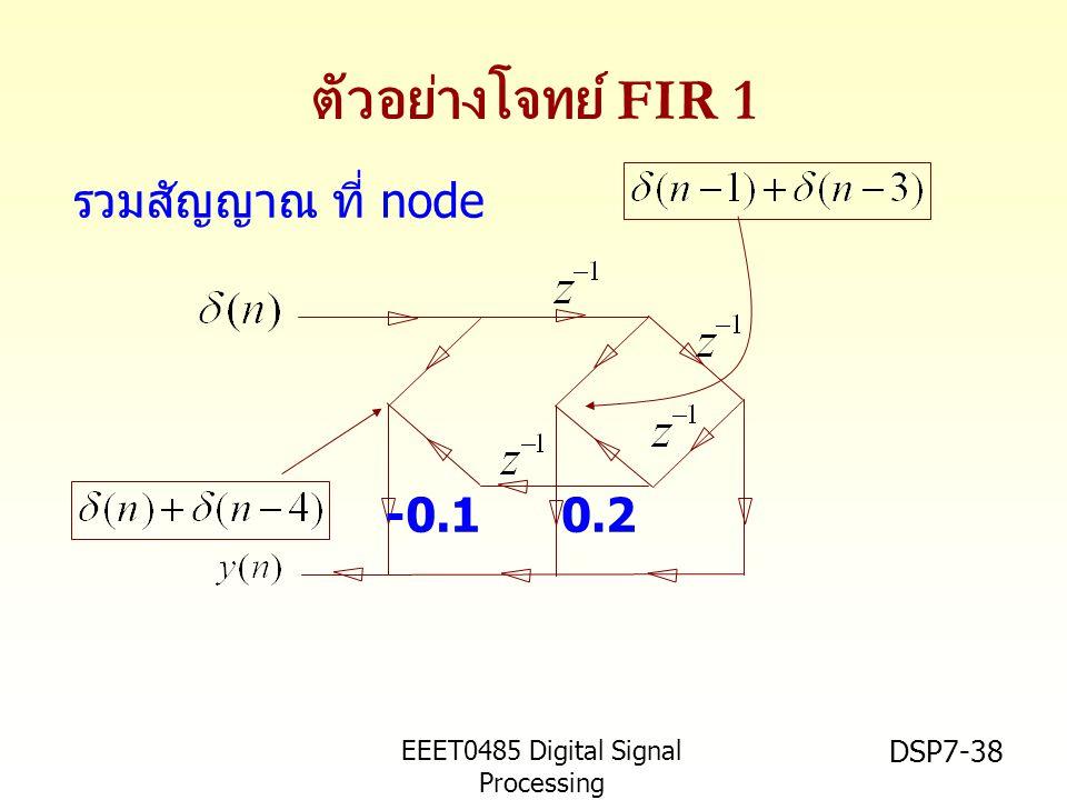 EEET0485 Digital Signal Processing Asst.Prof. Peerapol Yuvapoositanon DSP7-38 ตัวอย่างโจทย์ FIR 1 รวมสัญญาณ ที่ node -0.10.2