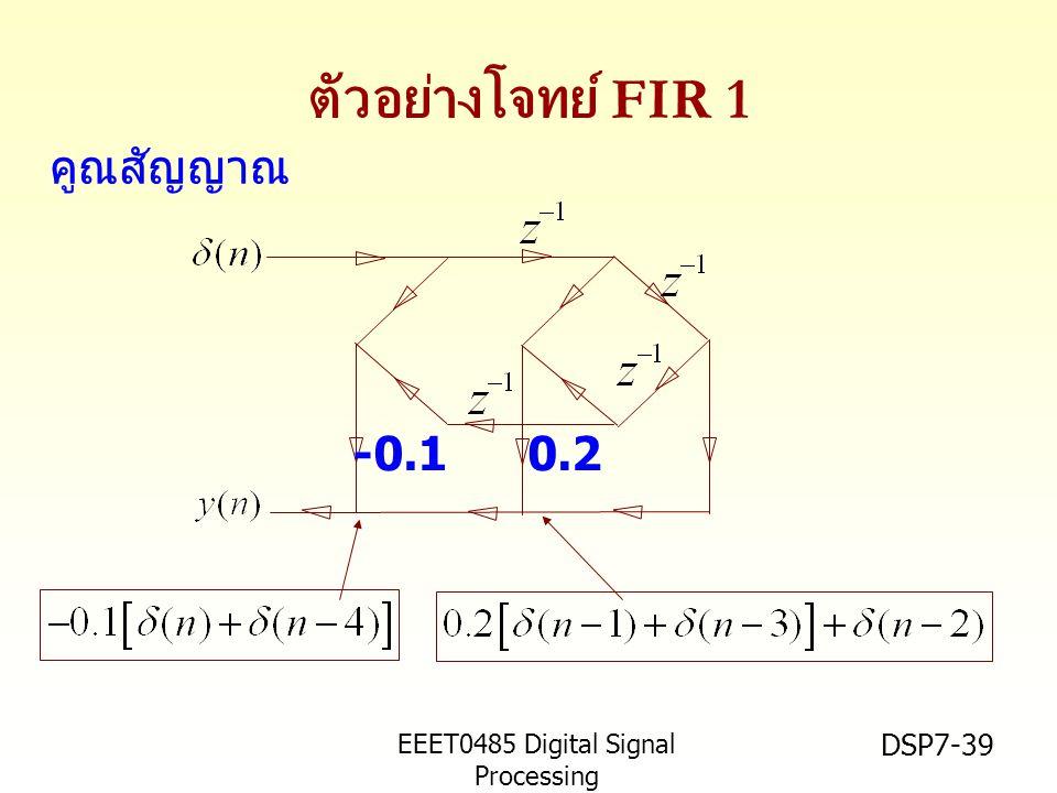 EEET0485 Digital Signal Processing Asst.Prof. Peerapol Yuvapoositanon DSP7-39 ตัวอย่างโจทย์ FIR 1 คูณสัญญาณ -0.10.2