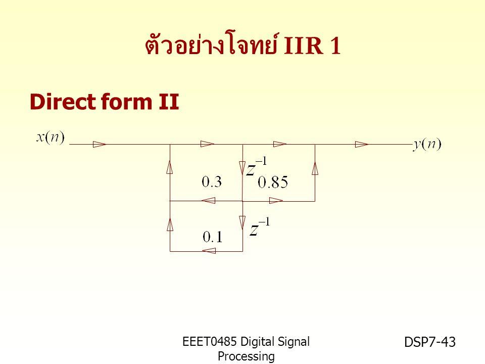 EEET0485 Digital Signal Processing Asst.Prof. Peerapol Yuvapoositanon DSP7-43 ตัวอย่างโจทย์ IIR 1 Direct form II