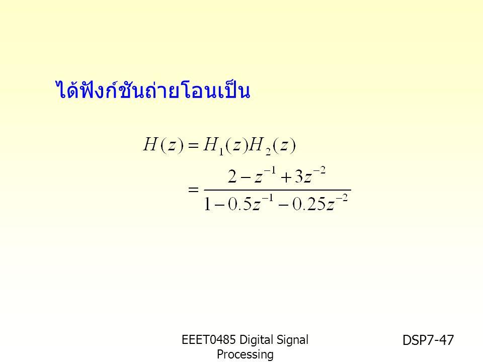 EEET0485 Digital Signal Processing Asst.Prof. Peerapol Yuvapoositanon DSP7-47 ได้ฟังก์ชันถ่ายโอนเป็น