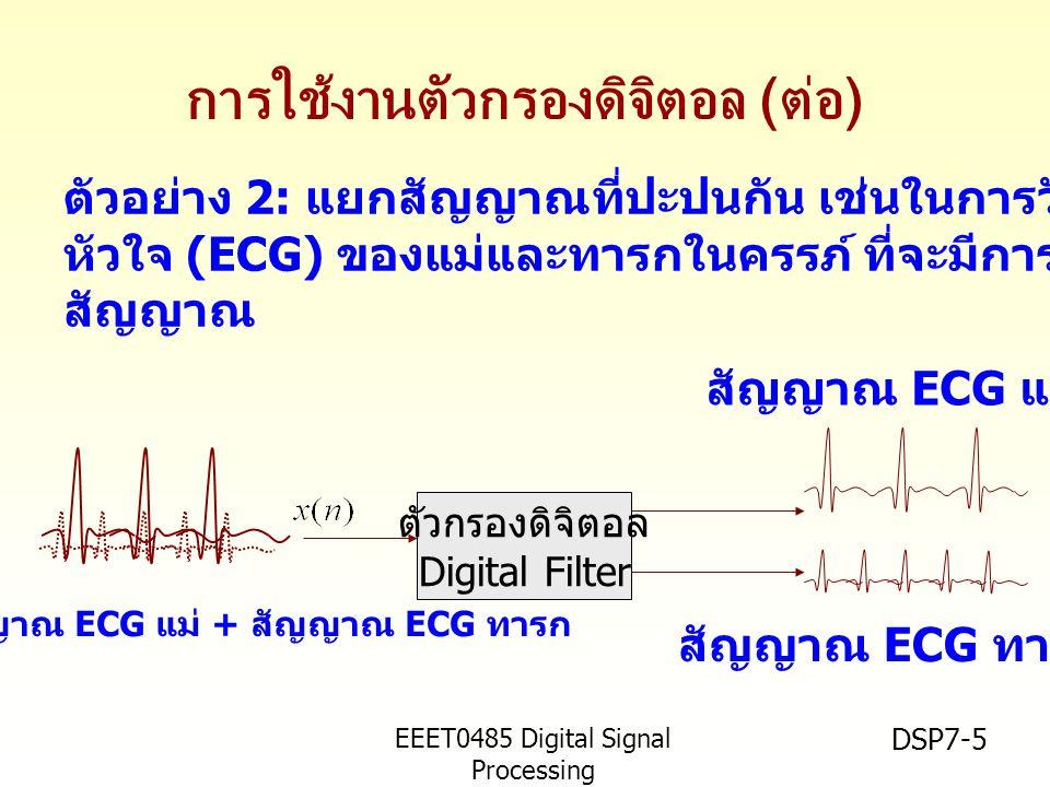 EEET0485 Digital Signal Processing Asst.Prof. Peerapol Yuvapoositanon DSP7-5 การใช้งานตัวกรองดิจิตอล ( ต่อ ) ตัวอย่าง 2: แยกสัญญาณที่ปะปนกัน เช่นในการ